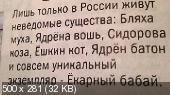 Подборка маразмов (07.11.14)