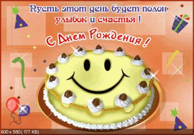 Саша! С Днем Рождения! - Страница 2 Bae6988483246d592b3c352b879016a4