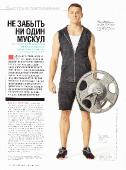 Журнал Men's Fitness №2 Россия (сентябрь 2014) [PDF]