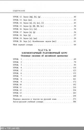 Английский с нуля. Элементарный практический курс английского языка (Наталья Караванова) [2012, Иностранный язык, PDF]