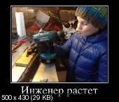 Демотиваторы '220V' 16.11.14