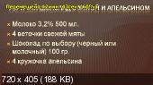 Все о кофе. Лекции от профессионального баристы  (2 серия) (2014) PCRec