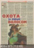 Приключения, тайны, чудеса (№24 / 2003)