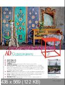 Architectural Digest (№11, ноябрь / 2014)