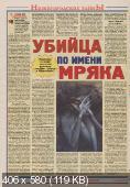 Приключения, тайны, чудеса (№5 / 2004)
