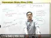 Константин Заболотный | Технологии здоровья. Физическое тело и его законы  (4 часть) (2011) DVDRip