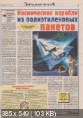 Приключения, тайны, чудеса (№11 / 2004)