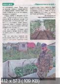 Сезон у дачи (№23, ноябрь / 2014)