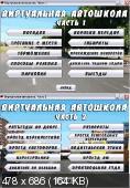 Вождение авто в городе. Виртуальная автошкола (2011) Видеокурс