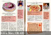 Люблю готовить! Спецвыпуск (№12, ноябрь / 2014) Россия