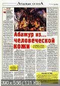 Приключения, тайны, чудеса (№7 / 2006)