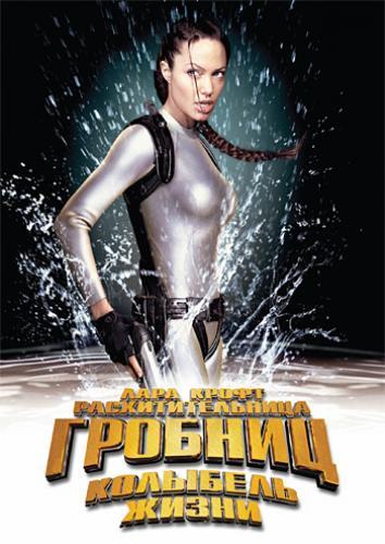 Лара Крофт: Расхитительница гробниц 2 - Колыбель жизни 2003 - Андрей Гаврилов