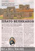 Загадки истории (№44, ноябрь / 2014)