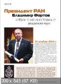 В мире науки (№12, декабрь / 2014)