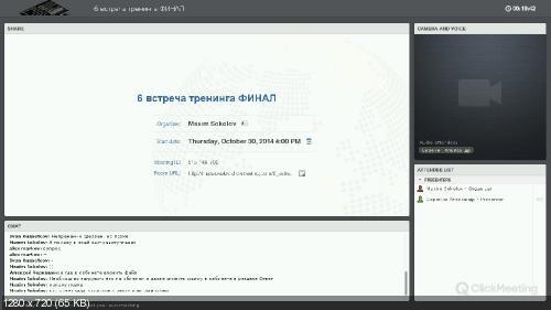 """Двухнедельный тренинг """"Мастер Виджетов Adobe Muse"""""""