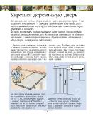 Безопасность дома своими руками (2013) PDF