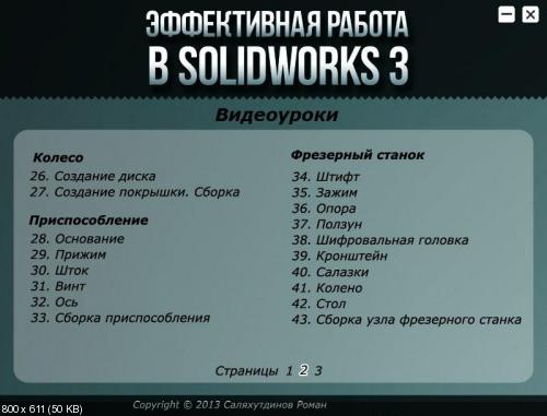 ����������� ������ � SolidWorks 3. ��������� (2013)