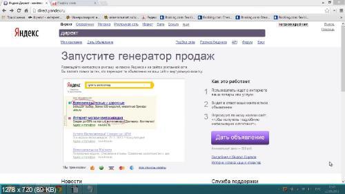 Умный старт интернет-магазина для новичков (2013) видеокурс. Скриншот №3