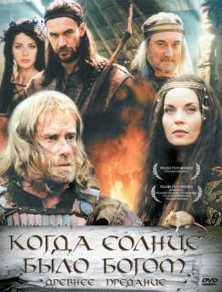 ������ ��������. ����� ������ ���� ����� / Stara ba: Kiedy soce byo bogiem (2003) DVDRip | MVO