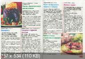 Золотая коллекция рецептов (№136, декабрь / 2014)