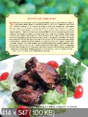 Е. Левашева - 365 рецептов узбекской кухни (2014)