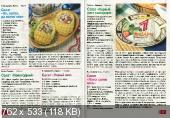 Золотая коллекция рецептов (№139, декабрь / 2014)