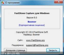 FastStone Capture 8.0 Portable Rus
