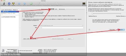 Mac OS X Mavericks [Multi/Ru] Apple Inc [VMware Image] v��� �������: VMware Image ����� ������: 10.9.5 (13F34)