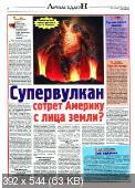 Приключения, тайны, чудеса (№16 / 2014)