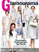 Glamour (№1, январь / 2015) Россия