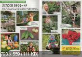 Дом в саду (№1, январь / 2015) Россия