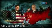 Операция.Анадырь. На пути к Карибскому кризису (2010) HDTVRip