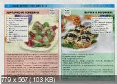 Очень вкусно - ели сами (№10, декабрь / 2014)