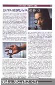 Открытия и гипотезы (№12, декабрь / 2014)
