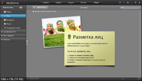 CyberLink MediaShow Ultra 6.0.6731 + Rus