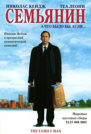 Семьянин / The Family Man (2000) HDRip
