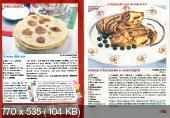 Золотая коллекция рецептов (№8, январь / 2015)