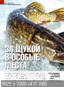 Рыбачьте с нами №01-02 (Январь-Февраль)(2015)