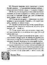 Законы Ману (1913,1960,2002) PDF