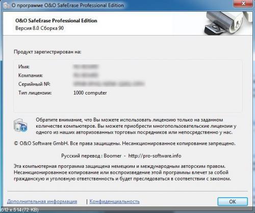 O&O SafeErase Professional/ Workstation/ Server 8.0 Build 90 (Русификатор x86/x64)