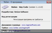 ReGen - KeyCode 1.1.0.0 + Portable Rus [x32/x64]
