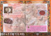 Матушка Фотиния - Православная кухня в будни и праздники (2015)