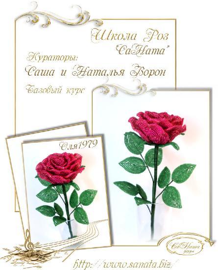 Школа Роз. Выпуск Базового курса A44322c1dc72e83ab5314bd05dee4217