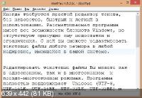 AkelPad 4.9.3 - текстовый редактор