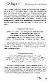 Божена Мелосская - Консервируем дома. Самые вкусные маринады и соленья (2013) PDF