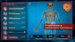 Bio Inc. Biomedical Plague [Full] *Mod* v 2.064 (2015/RUS/Android)