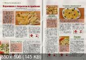 Добрые советы. Люблю готовить! Коллекция рецептов №5. Мучные блюда (2015)