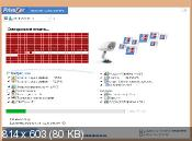 PrivaZer 2.31.0 - чистка ПК