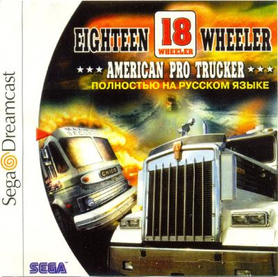 [Dreamcast] Eighteen Wheeler American Pro Trucker [18 Wheeler][RUS][RGR]