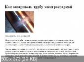 """Набор литературы"""" Сварщика."""""""